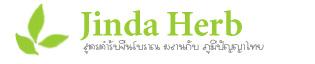 จินดาสมุนไพร (Jinda Herbs) โทร. 08 6776 4099